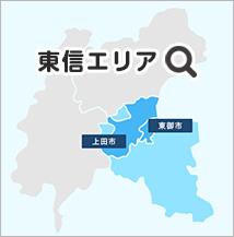 東信エリア