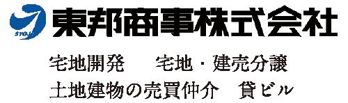 長野の土地売買は東邦商事株式会社
